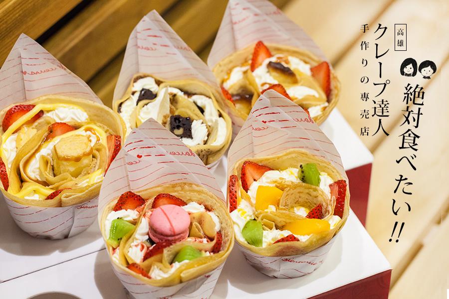 FUN TOWER.日本軟式可麗餅|Facebook|電話 07-5569960 購買8個即可外送<限3公里>
