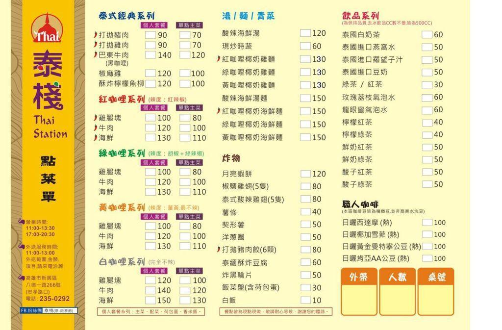 泰棧 菜單 menu 價格 價目表 價位
