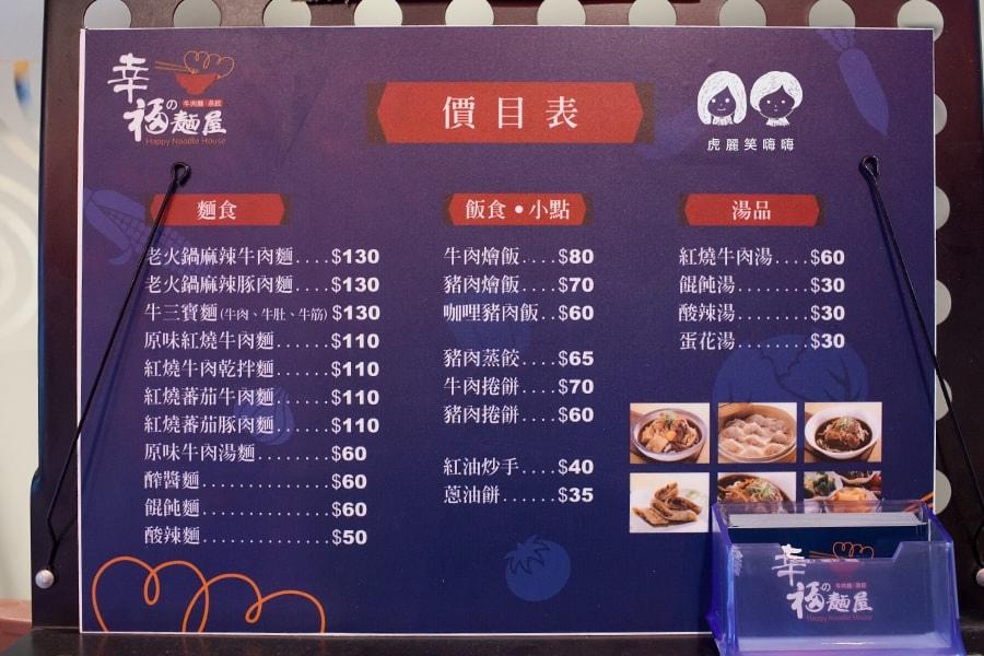 幸福の麵屋 MENU 菜單 價格 價目表