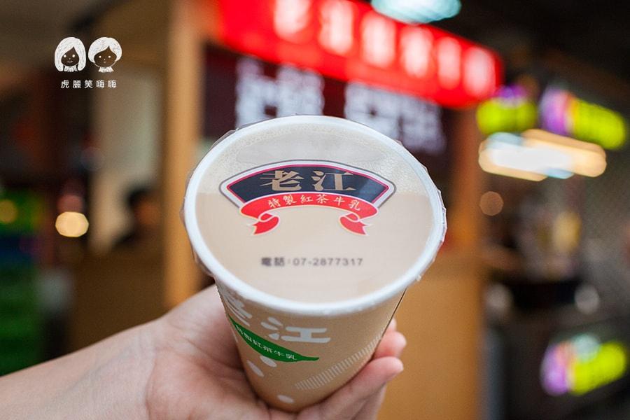 建工夜市 老江紅茶 紅茶30 紅茶牛奶40