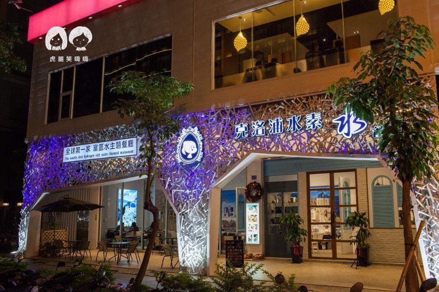 克洛普水素水餐廳