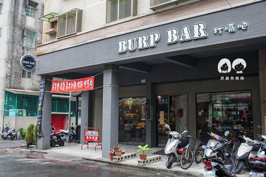 打嗝吧BURP BAR