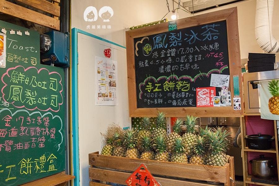 台南 大菜市 正興街 凰商號 鳳梨湯 鳳梨冰茶