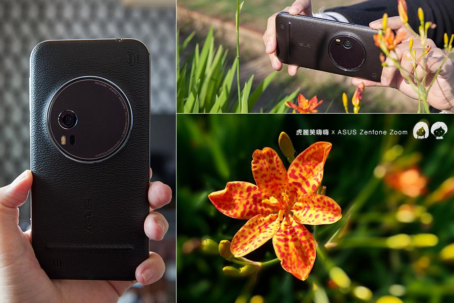 ASUS ZenFone Zoom 手機實拍