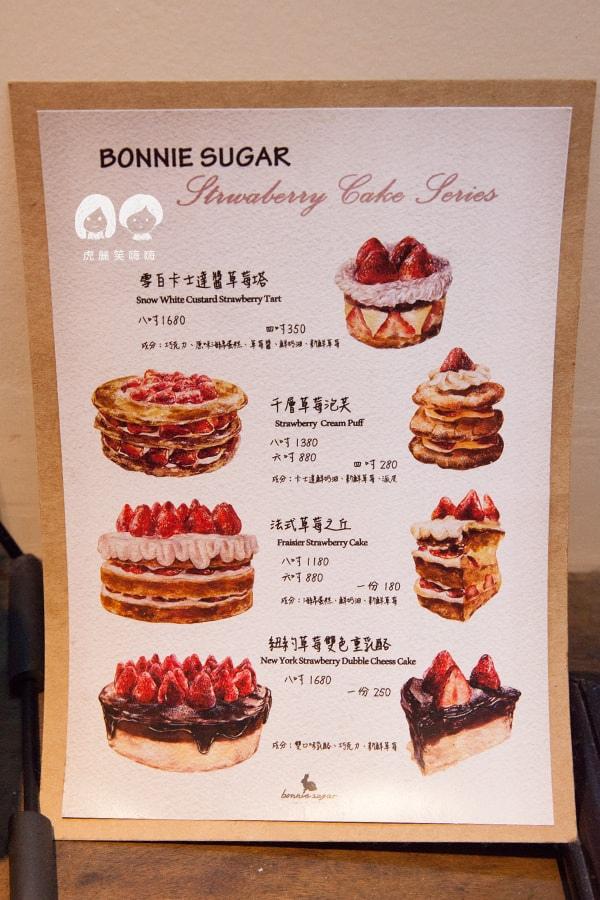 高雄 崛江 二樓 甜點店 Bonnie sugar