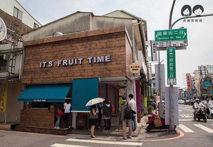 台南 國華街 草莓冰 果子餅乾 2號店 It's Fruit Time
