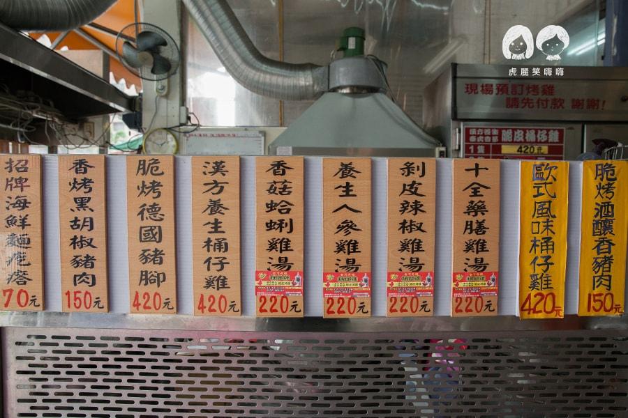 高雄 手扒雞 桶仔雞 烤雞 台灣奇雞漢方桶仔雞