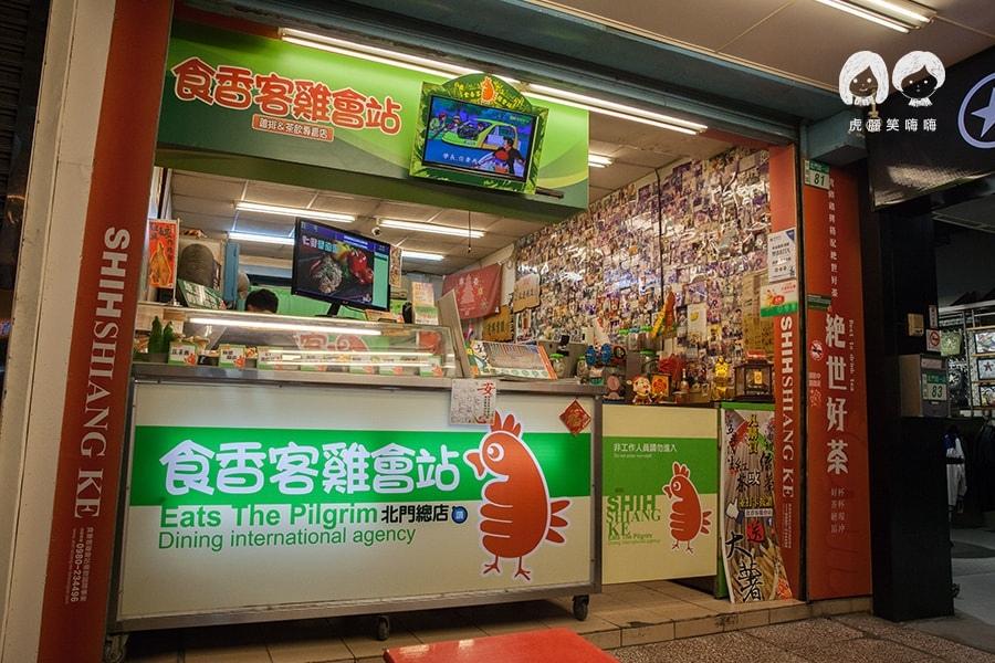 台南 鹽酥雞 雞排 食香客雞會站雞排