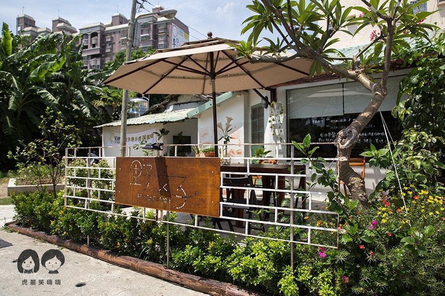 鳳山 三誠路 野好 早午餐 早餐 花園 外帶 內用