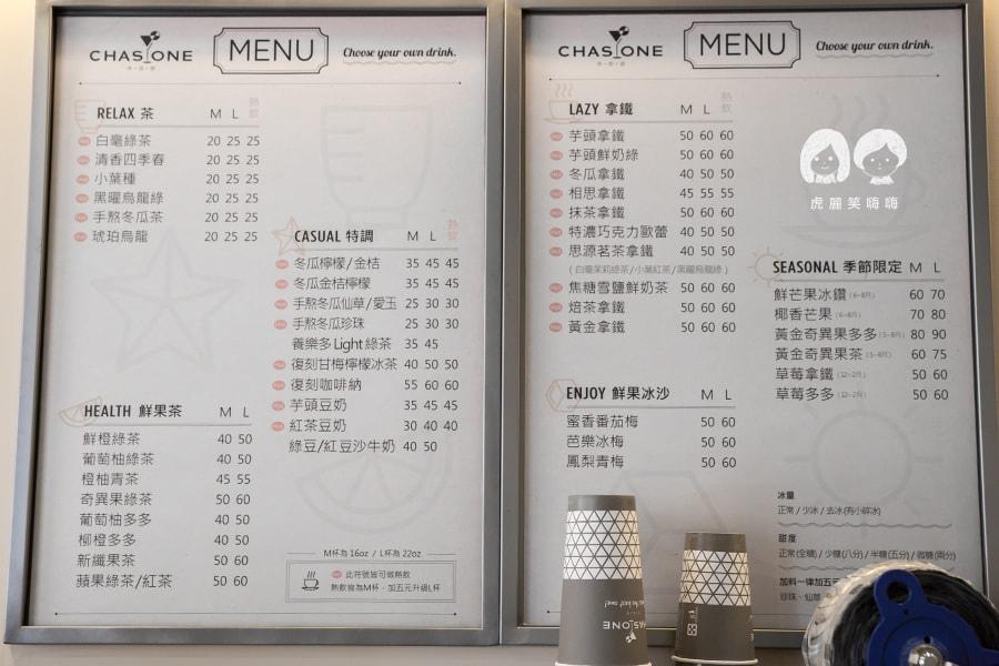 茶思源 高雄 茶飲 飲料 三民區 Menu 菜單 價錢