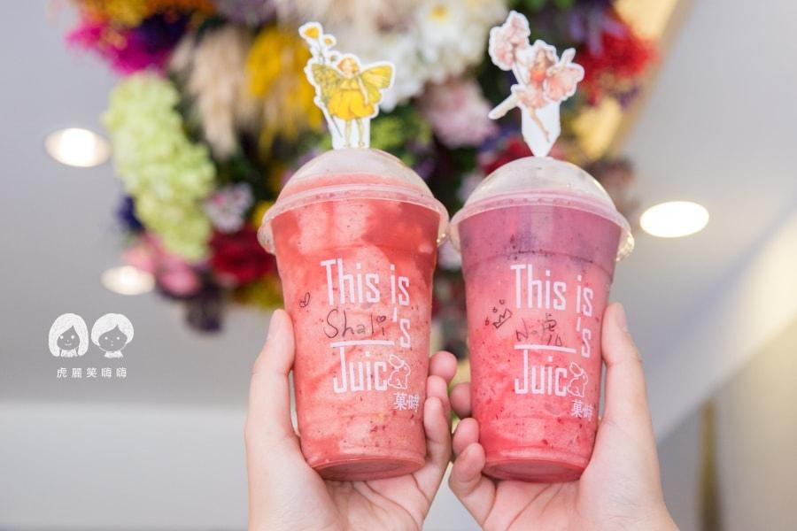 菓時 冰沙果汁吧