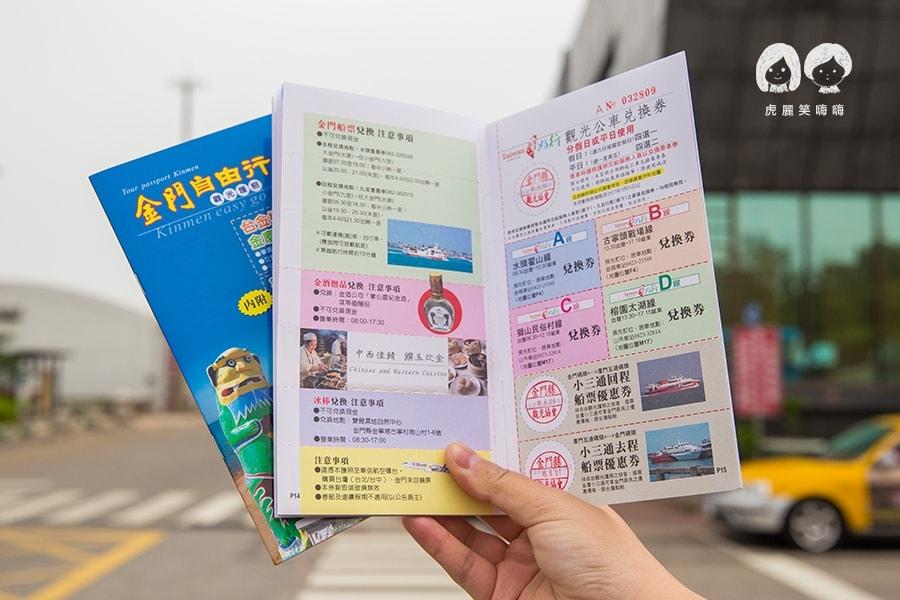 金門觀光護照 價值$399(請於金門機場易飛網櫃檯領取) 金門旅遊 自由行 低碳 立榮 易飛網