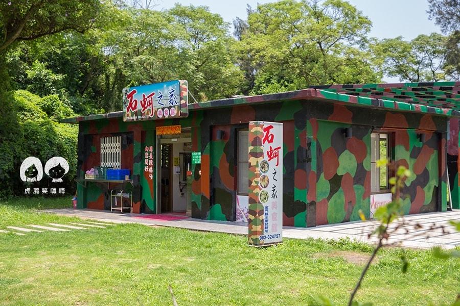 石蚵之家 金門 午餐 石蚵 小吃 金門和平紀念園區 金門 旅遊 自由行 低碳 立榮 易飛網