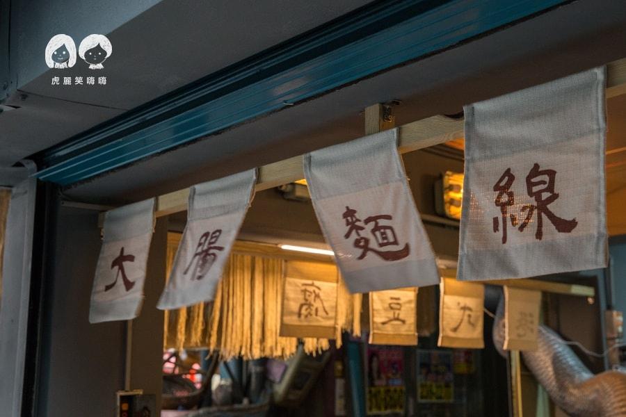 參福麵線 豆腐 鳳山 小吃