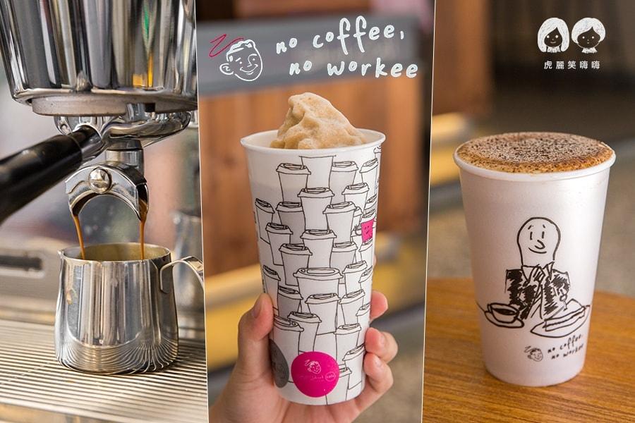 街頭咖啡 Street Cafe