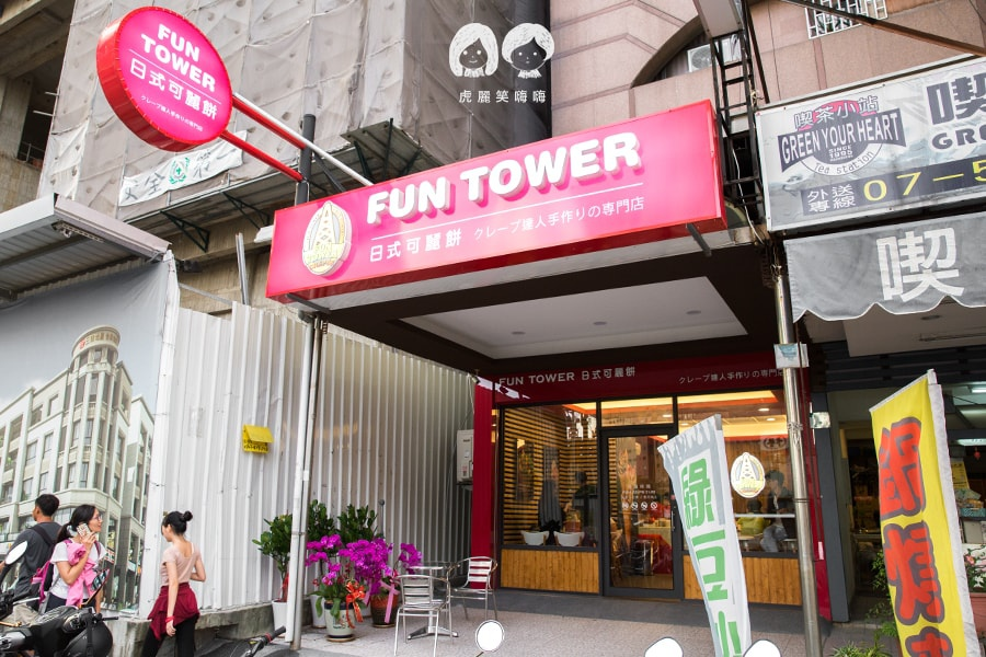 Fun Tower 高雄 一心店