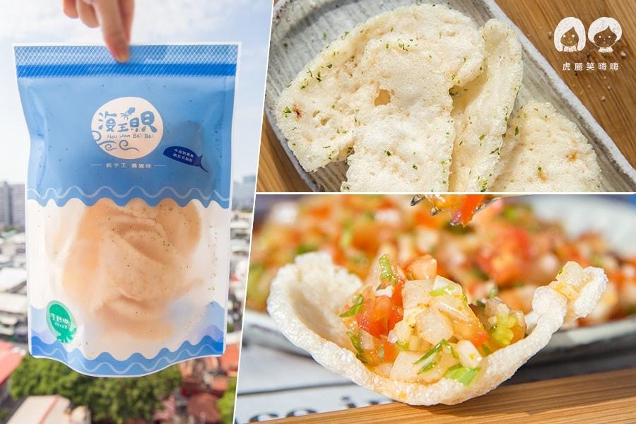 海王貝貝 新鮮小卷、蛋、樹薯粉 不添加防腐劑 宅配美食