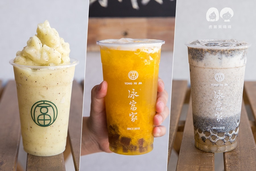 泳富家 高雄 新興區 六合路 飲料 茶飲 推薦