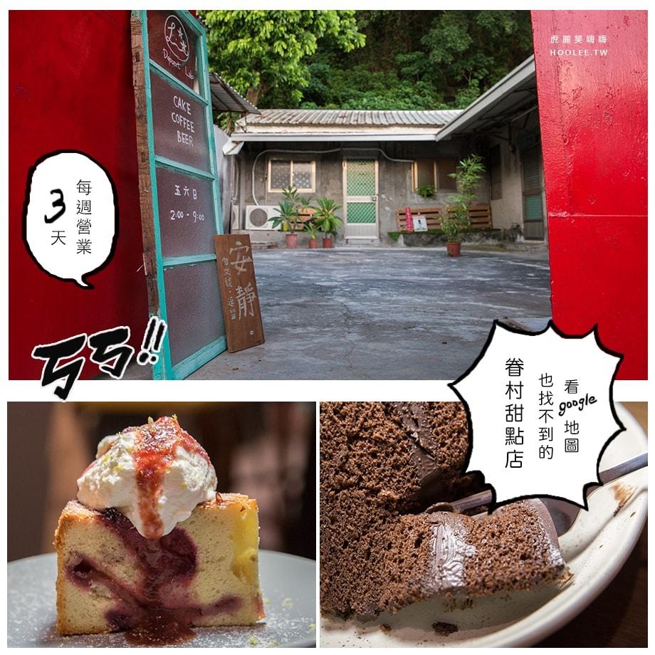 李星星咚吃咚吃 高雄 左營 眷村 甜點店