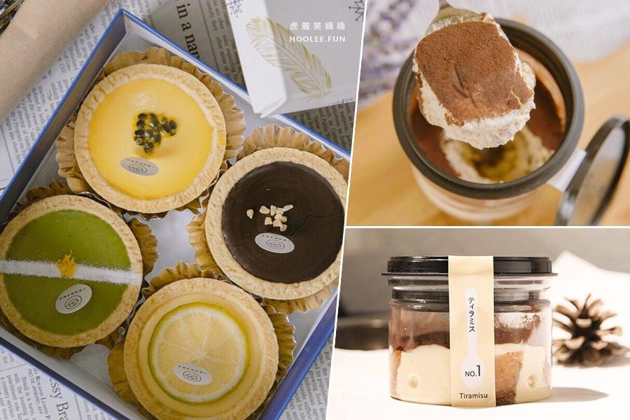 小樣甜點食驗室 台南 東區 甜點推薦