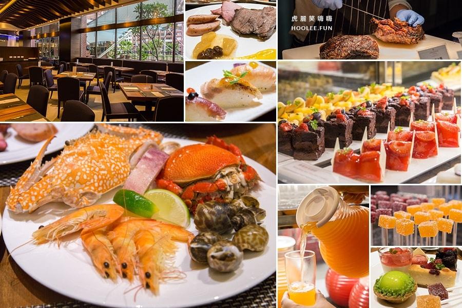 國賓飯店 i RIVER 愛河牛排海鮮自助餐廳(原Marekt Cafe味集廚房) Buffet 吃到飽