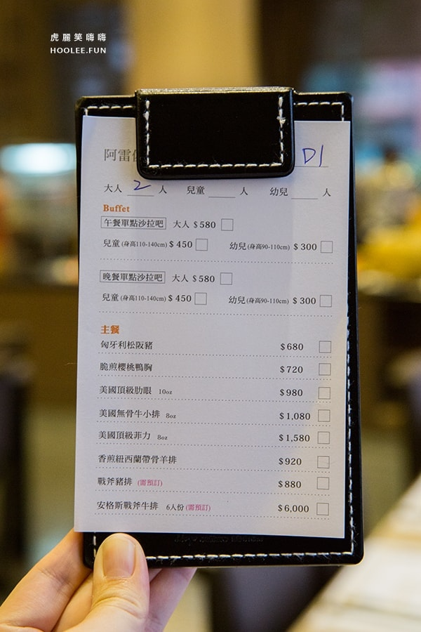 阿雷佐牛排館 皇家金宸大飯店 自助餐  晚餐單點沙拉吧 TWD580/大人 菜單 費用 單價