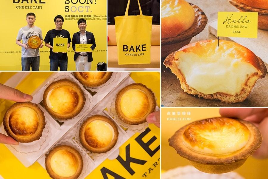 漢神巨蛋 起士塔 Bake Cheese Tart 北海道起士