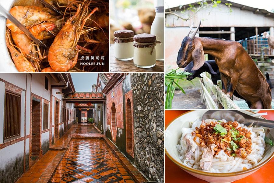 屏東旅遊 六堆旅遊 萬巒美食