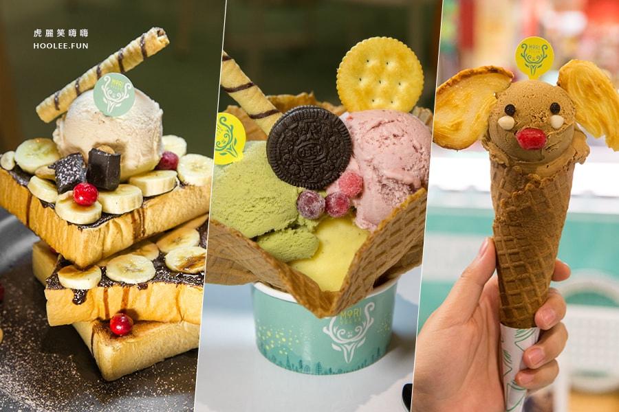 MORI VEGAN 植物冰淇淋