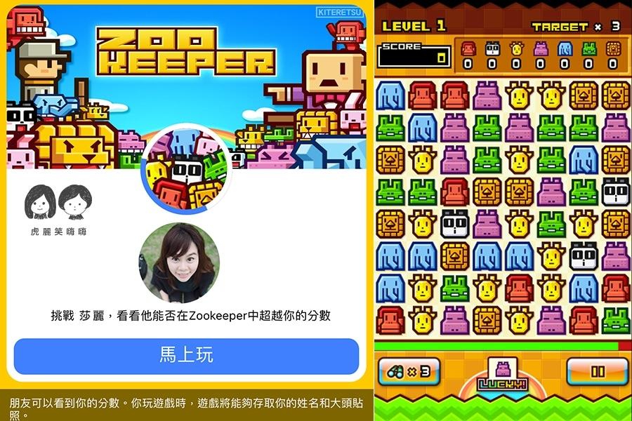 動物園管理員( Zoo Keeper ) Facebook Messenger Instant Games 小遊戲 一共有17種