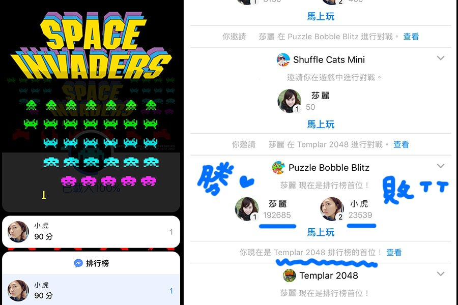 太空侵略者 Facebook Messenger Instant Games 小遊戲