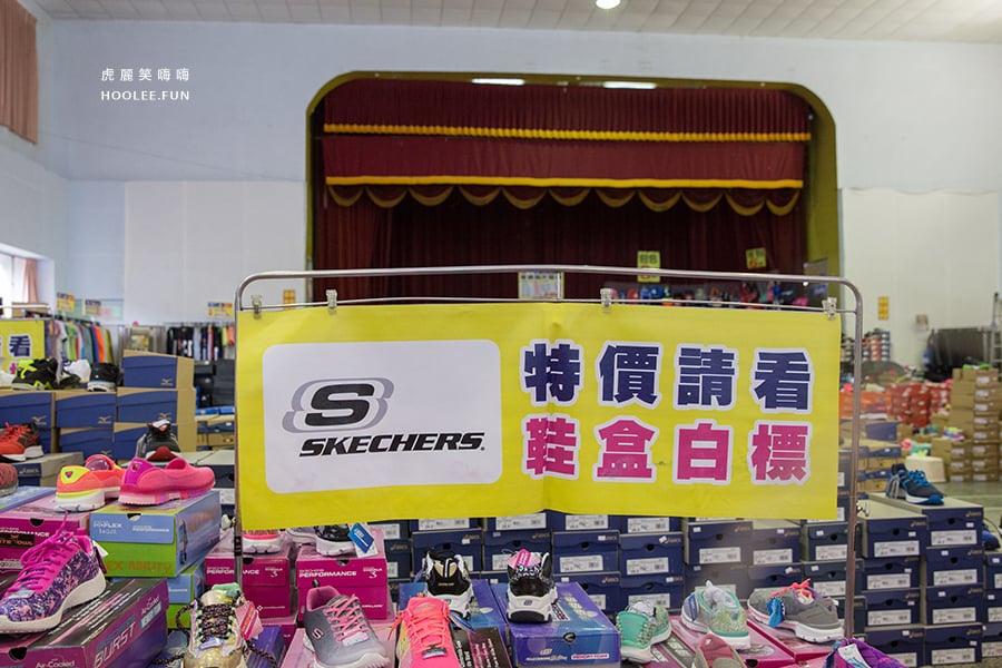 特賣會・台南新營 Skechers 特價請看鞋盒白標