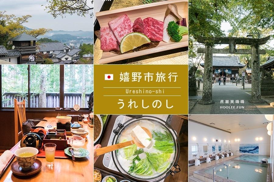 九州 景點 日本 旅遊 佐賀 吃貨這樣玩 嬉野兩天一夜,