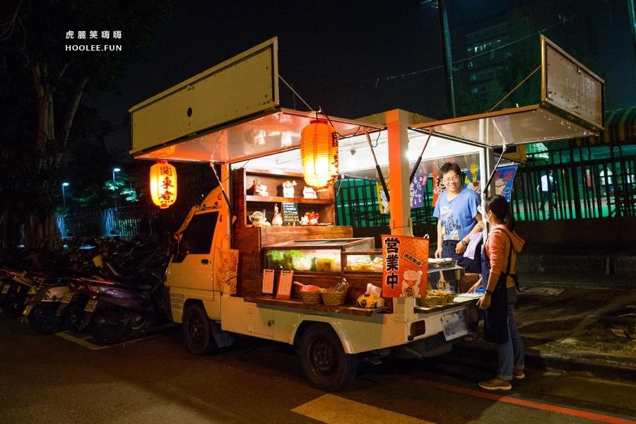招財貓御佃煮 高雄 關東煮 餐車