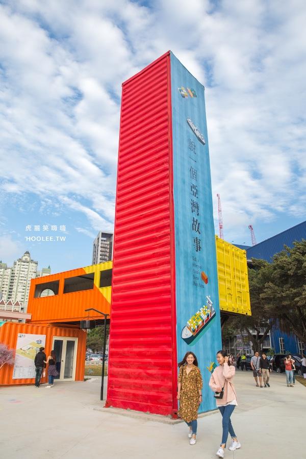 集盒 彩色貨櫃屋 高雄景點
