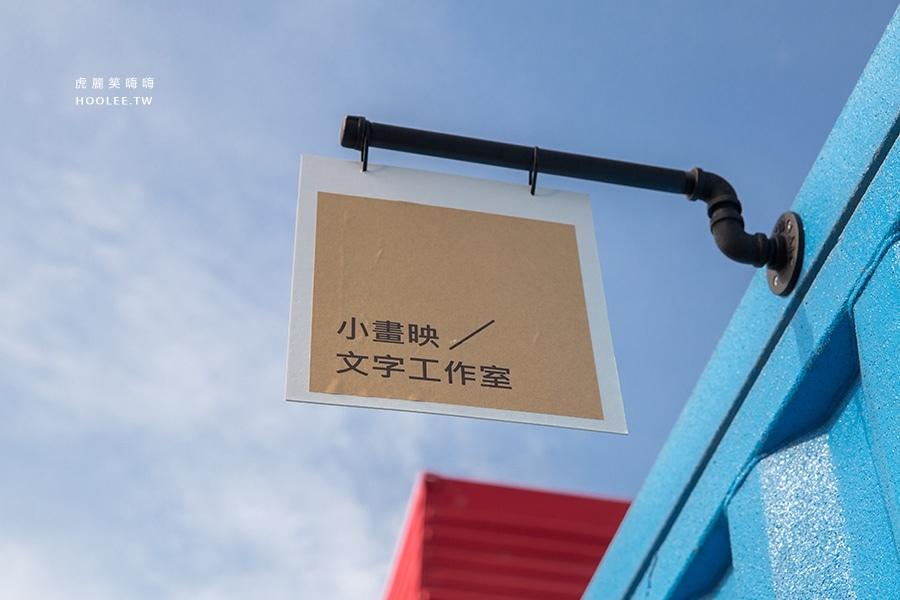 集盒 小畫映/文字工作室