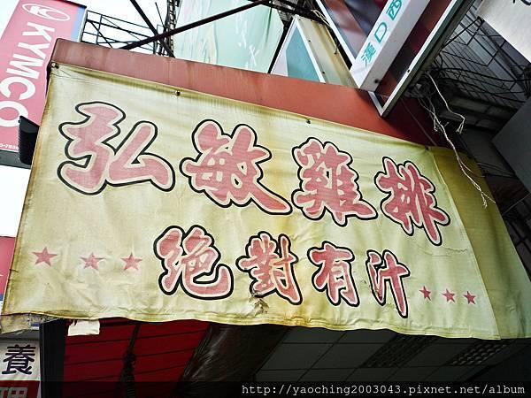 1392457592 3774539779 n - 台中西屯弘敏雞排絕對有汁,貌似無人實是大家都先預約的人氣鹹酥雞店