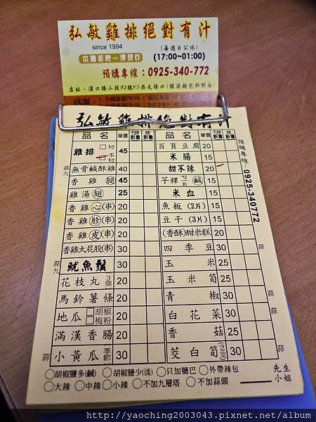 1392457599 102077126 n - 台中西屯弘敏雞排絕對有汁,貌似無人實是大家都先預約的人氣鹹酥雞店