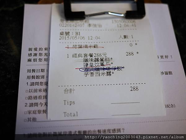 1431101580 276665558 n - 台中西區 微風岸港式飲茶 ,來自嘉義的新兵報到