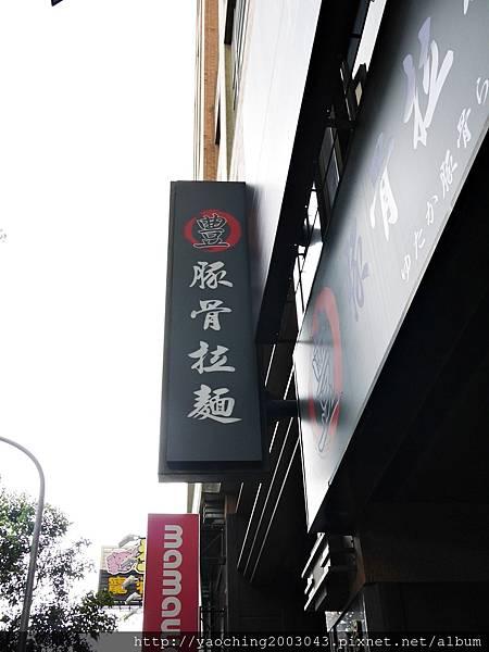 1433061201 2011888133 n - 台中北區 豊拉麵 接近日本味的本格拉麵!厚片叉燒不膩口,續麵一球免費