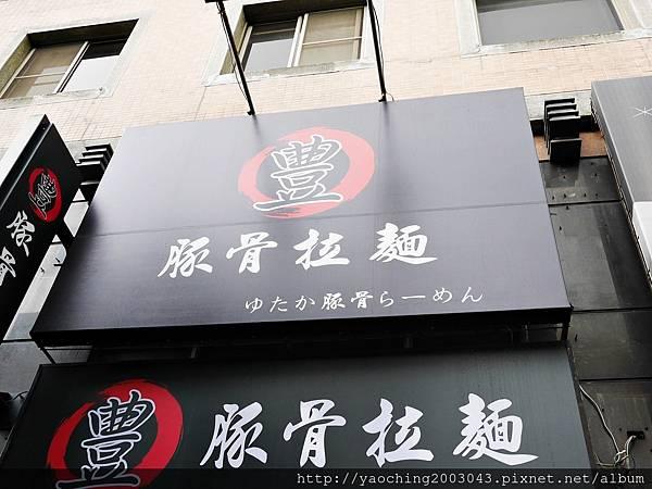 1433061203 3514857554 n - 台中北區 豊拉麵 接近日本味的本格拉麵!厚片叉燒不膩口,續麵一球免費