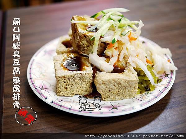 1438416834 3982504280 n - 台中北區 廟口阿嬤臭豆腐,來自苗栗通霄的40年美味在台中也能吃得到,臭豆腐與豬血湯真的不錯
