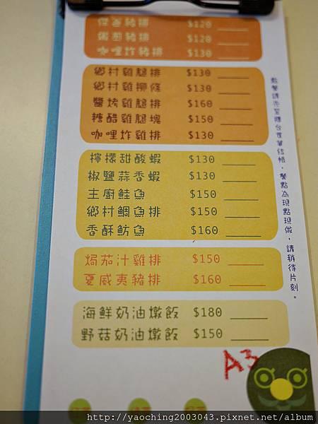 1438698917 2222615577 n - 台中西屯 逢甲商圈傑爸廚房,提供平價大份量的簡餐深受學生群喜愛