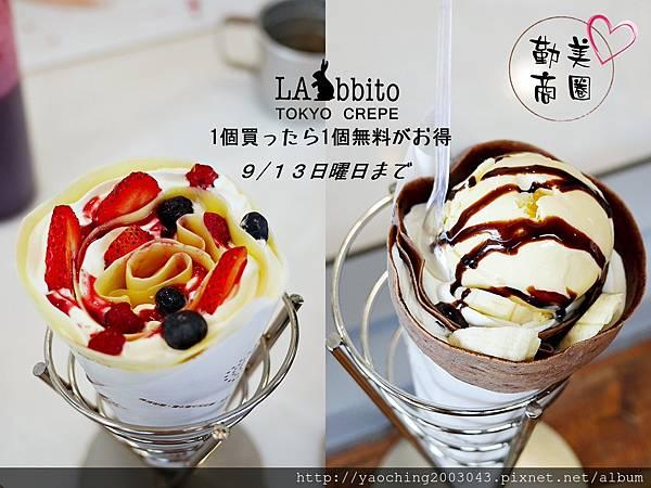 1441986235 32893076 n - 台中西區 Labbito Tokyo Crepe,Labbito旗下新店開幕,日式可麗餅買一送一只到9/13..餅皮有多種可選,快點燃您的少女心吧