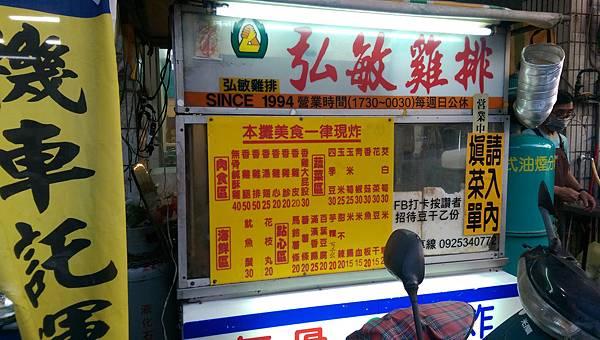 1442548597 2695024400 n - 台中西屯弘敏雞排絕對有汁,貌似無人實是大家都先預約的人氣鹹酥雞店