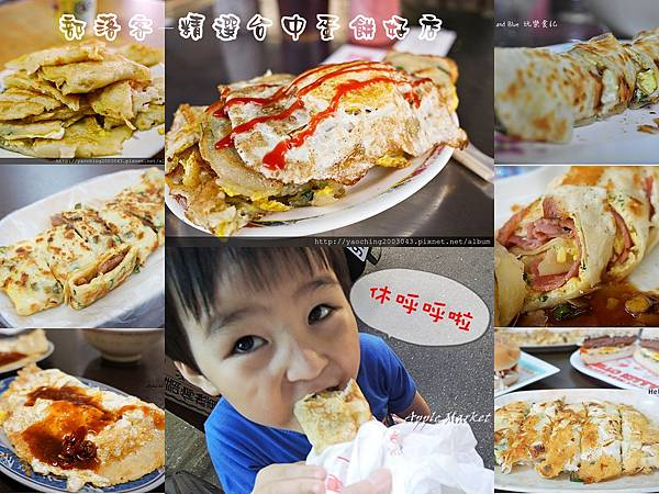 1443422178 433800499 n - 台中部落客們推薦的蛋餅大集合,按照區域分類