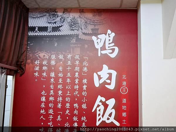 1443448420 3584112542 n - 台中西屯 北港王鴨肉飯,來自北港的傳統好味道,鹹香醬汁搭上鴨肉絲來拌飯,一口口不要停