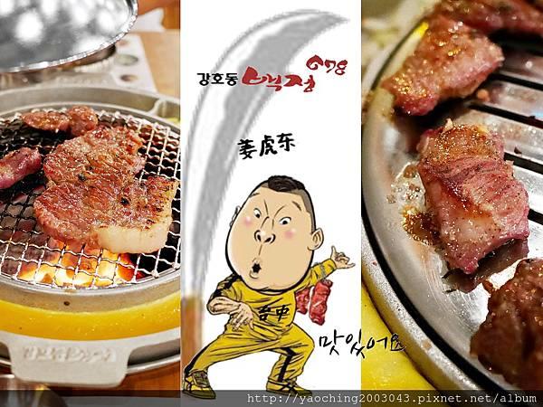 1445790258 1593930466 n - 台中北區 姜虎東678白丁燒肉,肉類部分都蠻推薦的,唯獨副餐有些弱,餐廳雞蛋料理頗多的請小心服用,蛋捲夭壽大