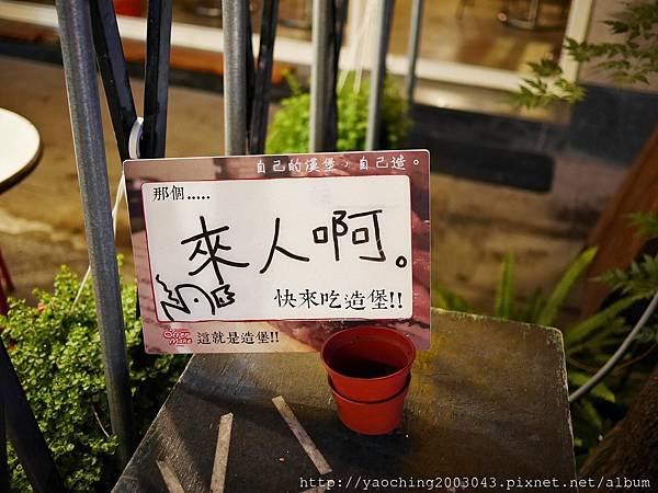 1446731645 1368283577 n - 【熱血採訪】台中西屯 逢甲造堡,文華道內造自己的堡,台灣味的大腸包小腸也通通包進堡