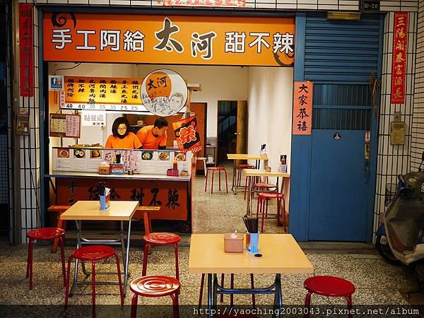 1452698543 1781377654 n - 台中北區 太河阿給,食尚玩家推薦的人氣阿給店,此外每桌一碗的甜不辣也別放過了